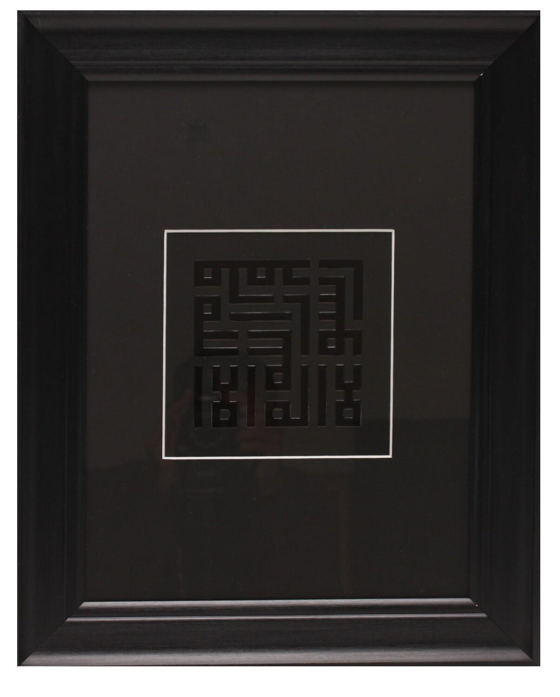 Black Gloss Testimony of Faith - Shahadah in Kufic Design Black Frame