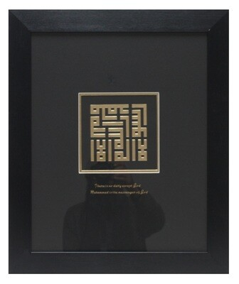 Gold Testimony of Faith - Shahadah in Kufic Design Black Frame