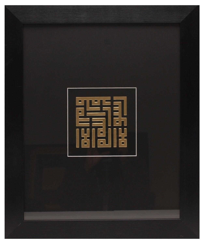 Gold Testimony of Faith - Shahadah in Kufic Design Black Frame