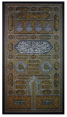 The Kaaba Door Original Giclee Canvas