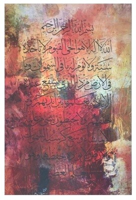Ayat ul Kursi Abstract Red Tones Original Giclée Canvas