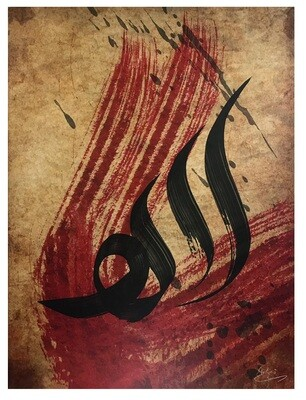 Allah Black Stylistic Calligraphy Red Brush strokes on antiqued Tan Original Giclée Canvas
