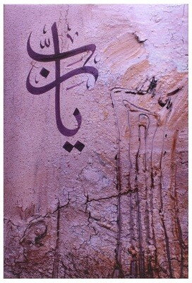 Yaa Rabb Abstract Purple Stylistic Calligraphy Original Giclee Canvas