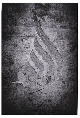 Allah Stylistic Abstract Black & White Modern Design Original Giclée Canvas