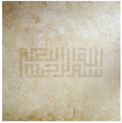 Bismillah Kufic Abstract Stone Design Original Giclée Canvas
