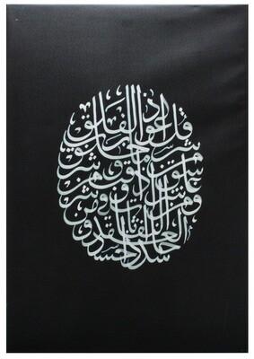 Surah Al-Falaq Modern Monochrome Design Original Giclee Canvas