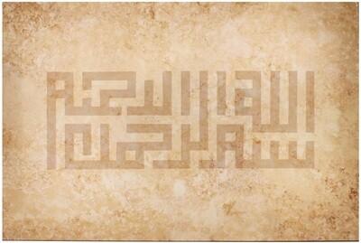 Bismillah Kufic Abstract Stone Design Original Giclee Canvas