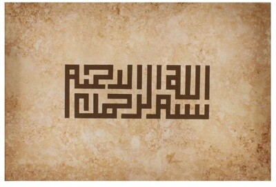 Bismillah Kufic Abstract Stone/Brown Design Original Giclee Canvas