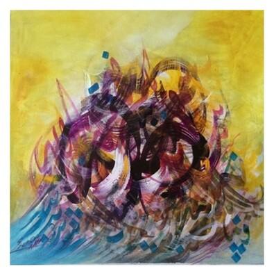 Surah An-Nahl Ayat 53 Abstract Original Hand Painted Canvas