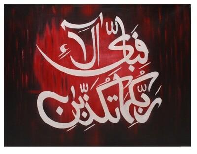 Surah Ar-Rahman Ayat 13 Abstract Calligraphy Original Hand Painted Canvas
