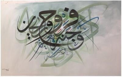 Surah Al Waqi'ah Ayat 89 Abstract Calligraphy Original Mix Media Hand Painted Canvas