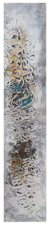 Al Qayyum Textured Multi-Media Original Hand painted Canvas