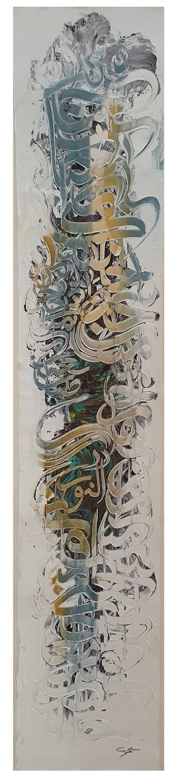 An Nur Textured Multi-Media Original Hand painted Canvas