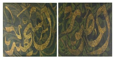 Al Musawwir & Ash Shahid Gold Foiling Textured Art Original Hand Painted Canvas Set of 2