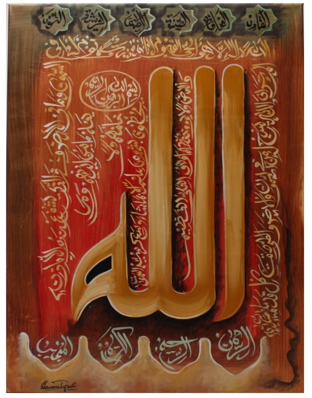 Ayat Ul Kursi Burnt Orange  Design Original Hand Painted Canvas