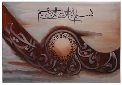 Surah Al Fatiha Brown & Grey Design Original Hand Painted Canvas