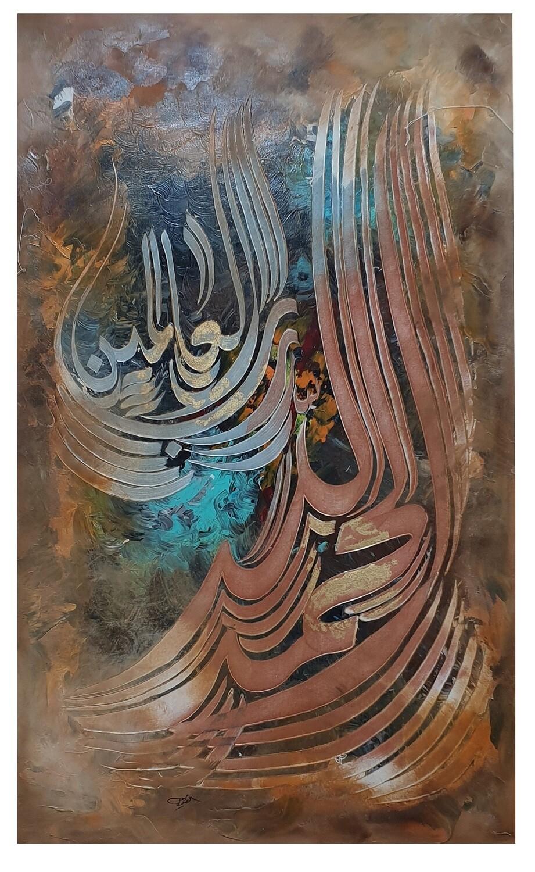 Surah Al Fatiha Ayat 1 Abstract Calligraphy Original Mix Media Hand Painted Canvas