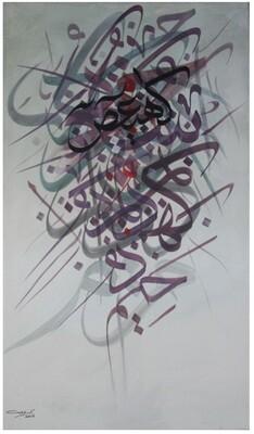 Surah Maryam Ayat 1 Abstract Calligraphy Original Mix Media Hand Painted Canvas