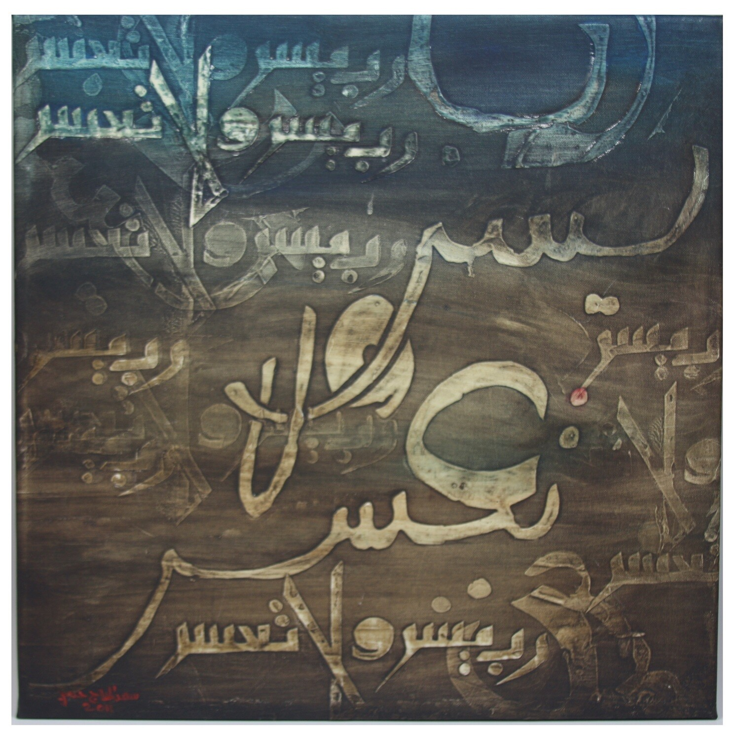 Hadith Make easy & do not make difficult Brown & Green Textured Multi-Media Hand painted Canvas