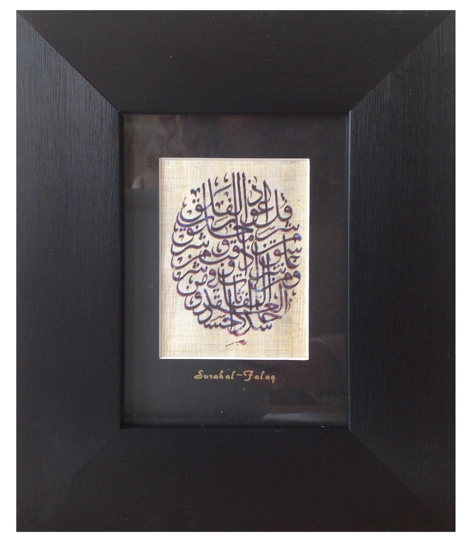 Surah Al-Falaq On Papyrus in Black Frame