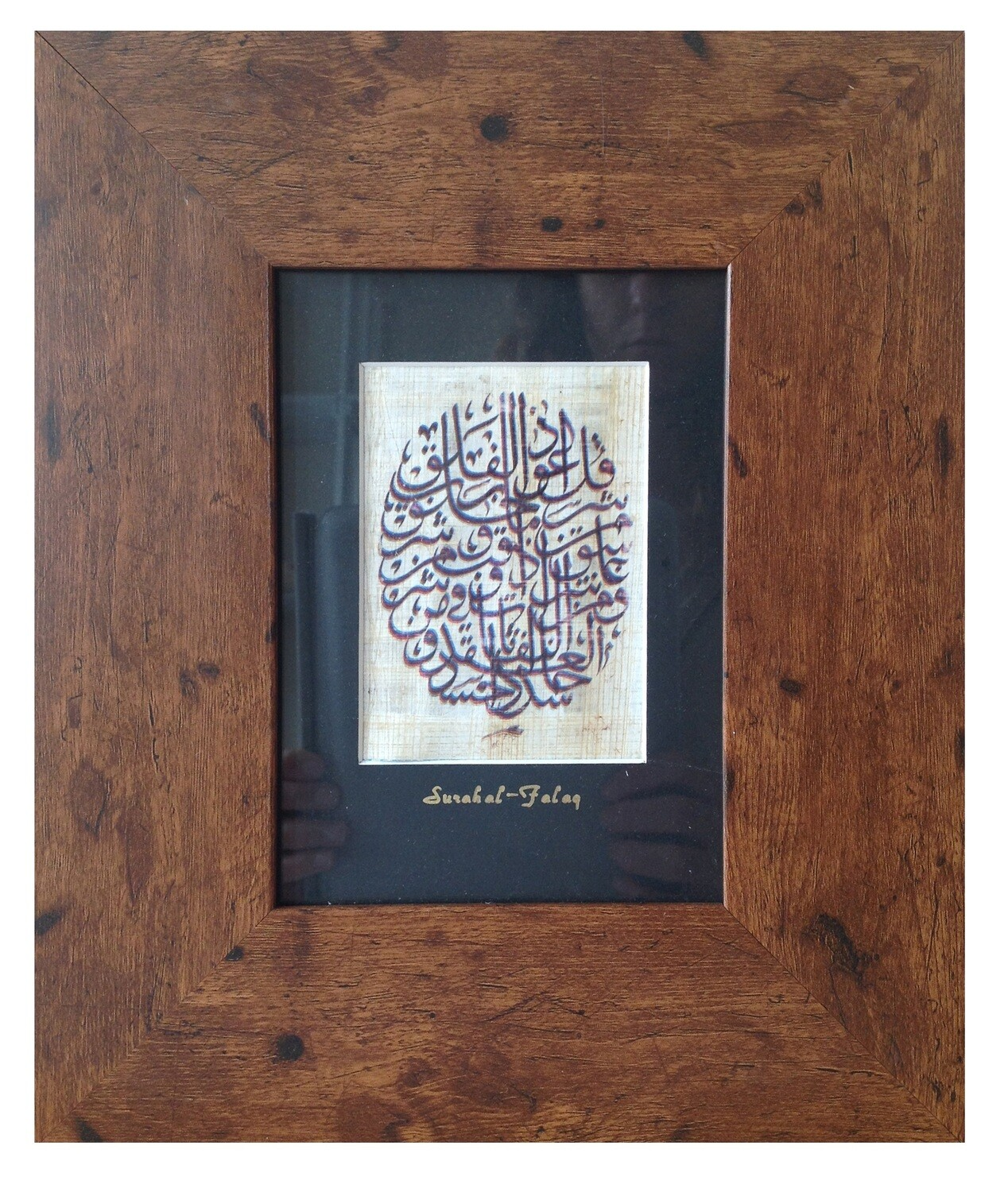 Surah Al-Falaq On Papyrus in Brown Frame