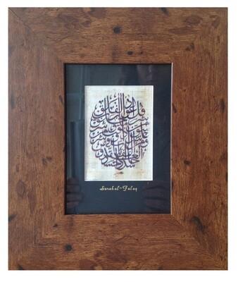 Surah Al-Falaq On Papyrus in Brown Frame
