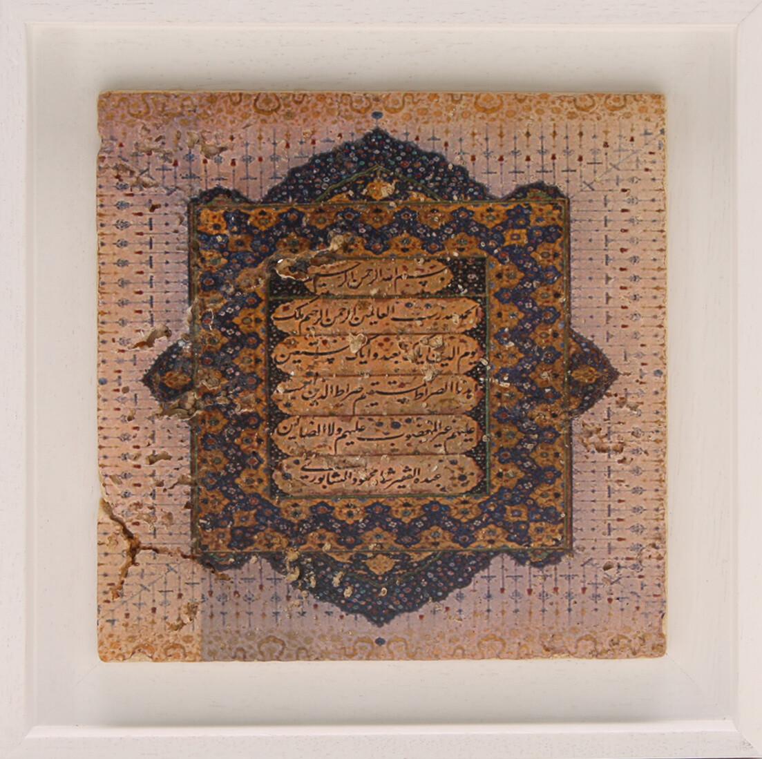 Surah Al Fatiha Blue Arabesque Design Stone Art