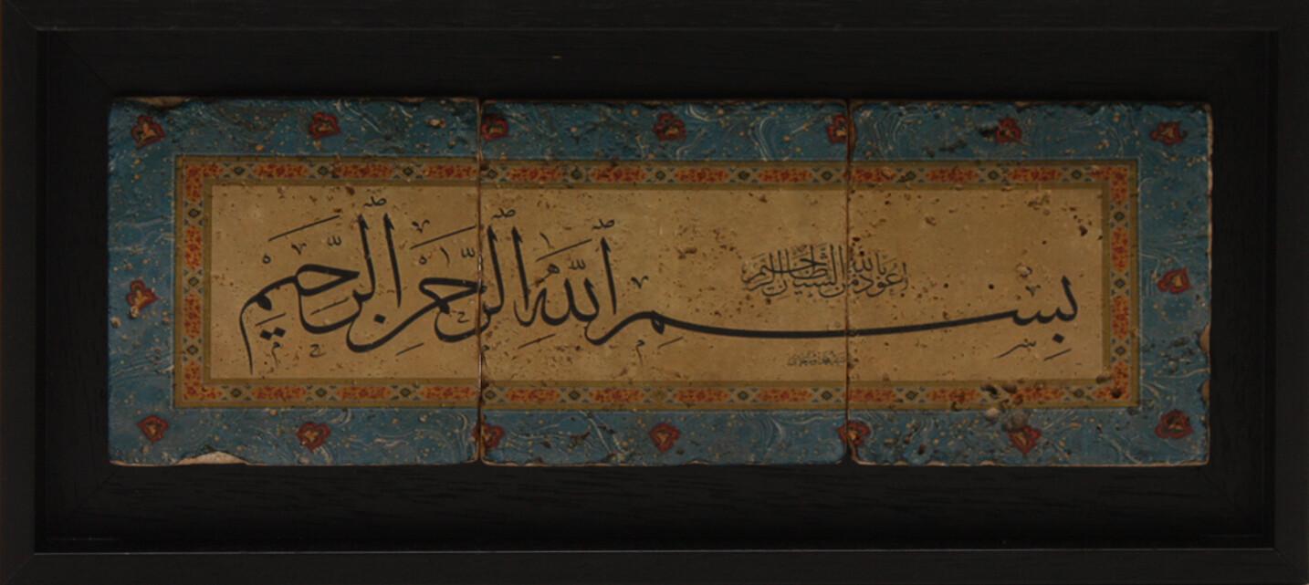 Bismillah Sky Blue Naskh Calligraphy Stone Art