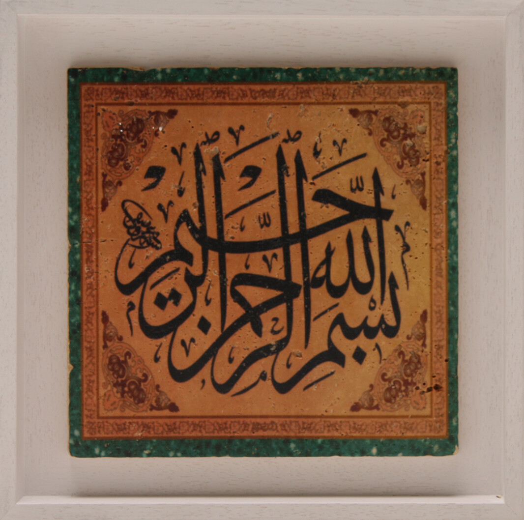 Bismillah in Green Border Design Stone Art