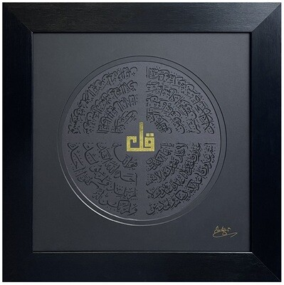 The Four Quls Gold embellishment in Circular Design in Black Satin Grain Frame