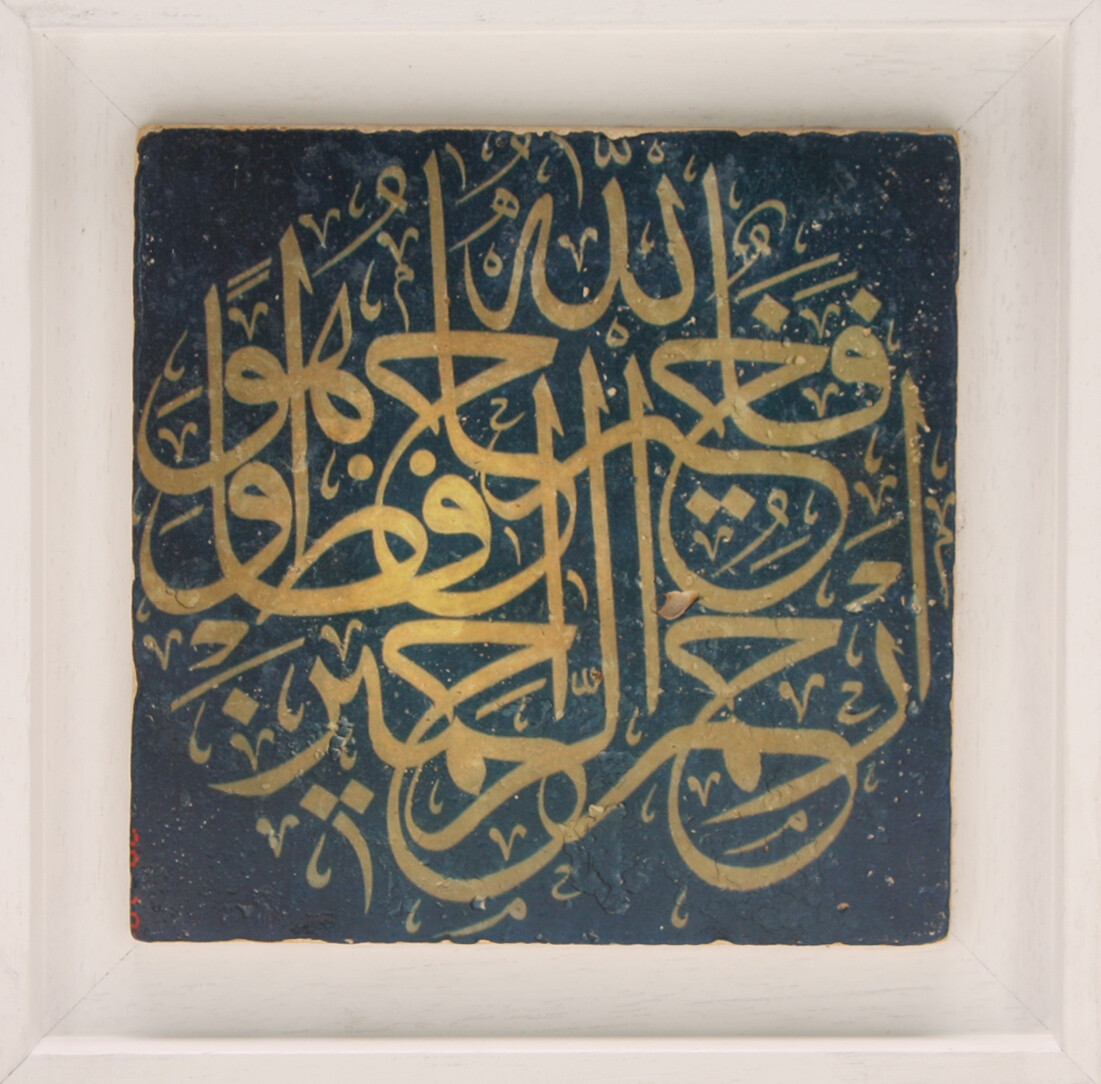 Surah Yusuf - Allah is the Best Protector Traditional Design Stone Art
