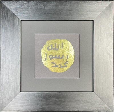 Seal of Prophet Mohammed Gold Leaf embellishment in Black Satin Grain Frame