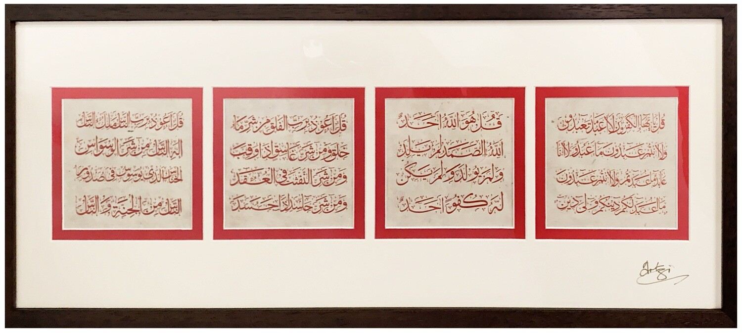 The Four Quls Red Thuluth Calligraphy Brown Memory Box Frame