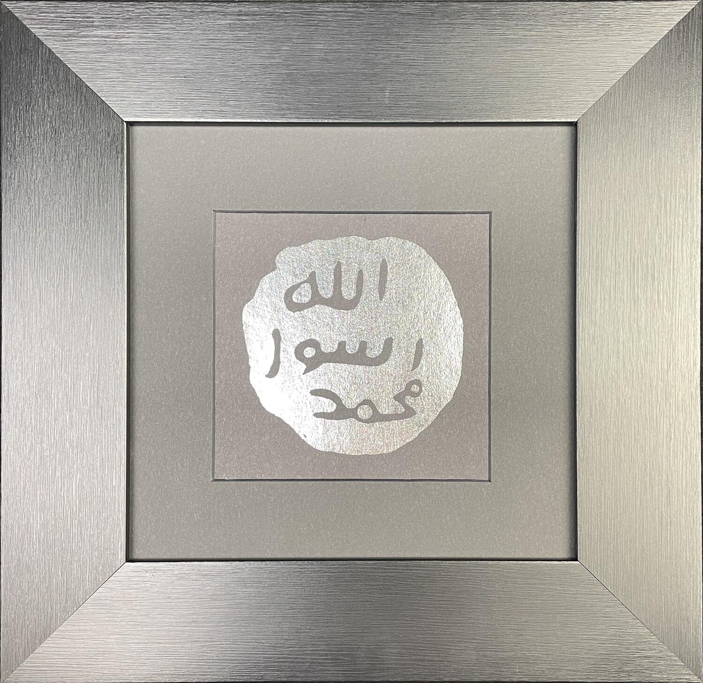 Seal of Prophet Mohammed Silver leaf embellishment in Black Satin Grain Frame