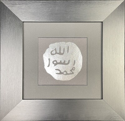 Seal of Prophet Mohammed Silver leaf embellishment in Black Satin Grain Frame
