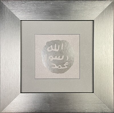 Seal of Prophet Mohammed Black leaf embellishment in Black Satin Grain Frame