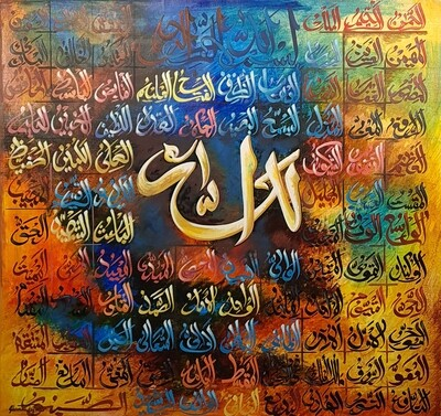99 Names of Allah Abstract Blue & Yellow Tones Original Hand-painted Canvas