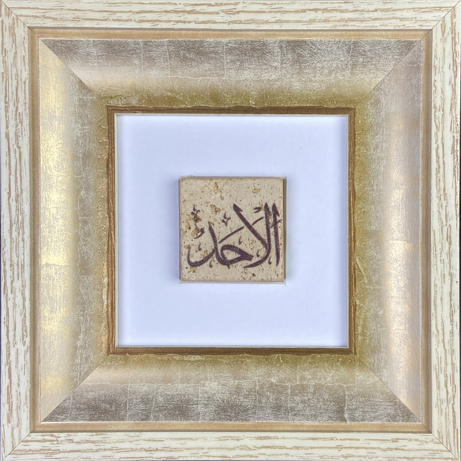 Al-Ahad (The One) Traditional Design Stone Art in a Cream/Gold Curved  Distressed Frame