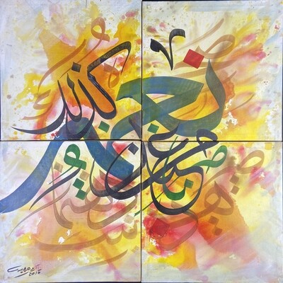 Surah Al Qamar Ayat 35 Abstract Calligraphy Original Hand Painted Canvas