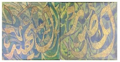 Al Musawwir & Ash Shahid Gold Foiling Textured Art Original Hand Painted Canvas Set of 2