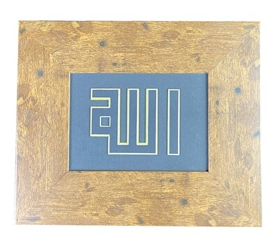 Allah Central Kufic Bas Relief Design in Walnut Gloss Frame Frame
