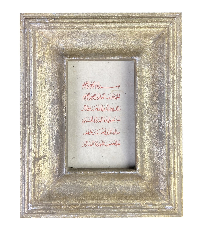 Surah Al Fatiha on Natural Lokta paper in a Grey Frame