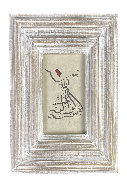 Bismillah Red Whirling Dervish on Lokta Paper in White Wood Frame
