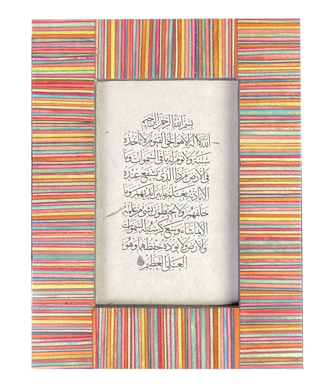 Ayat Ul Kursi on Natural Lokta paper in a Natural Multi-coloured Wood Frame