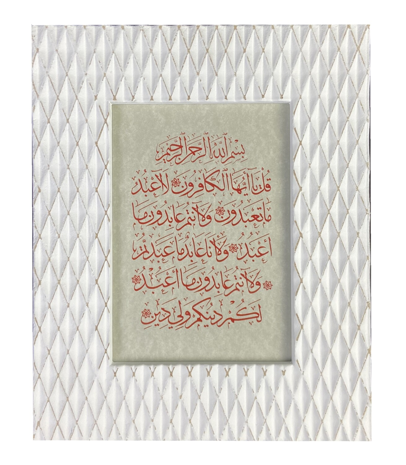 Surah Al-Kafirun on Grey Parchment in White Wood Frame