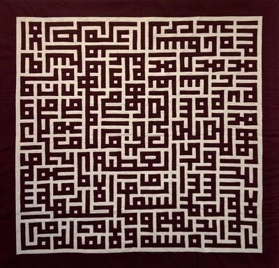 Ayat Ul Kursi Burgundy Kufic Calligraphy Applique White Memory Box Frame