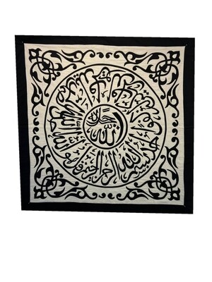 Surah Al-Ikhlas  Black Thuluth Calligraphy Applique Black Memory Box Frame
