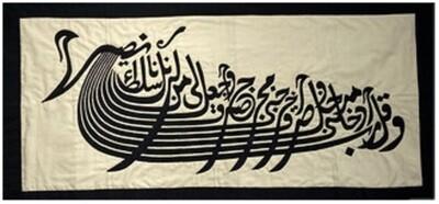 Surah Al-Isra The Vessel of Sincerity Applique in Black Memory Box Frame