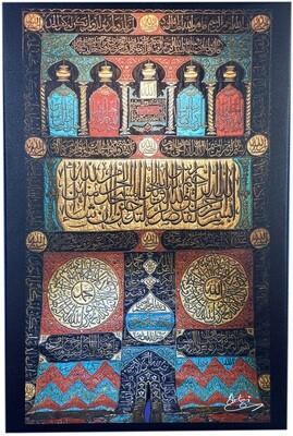Multi-coloured Ancient Kiswa Kaaba Door 1015 AH