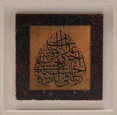 Rabbana Aatina Supplication  in Brown Design Stone Art